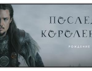 Сериал «Последнее королевство» 2 сезон