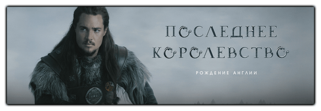 "Сериал ""Последнее королевство"" 2 сезон"