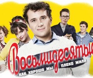 «Восьмидесятые» 6 сезон