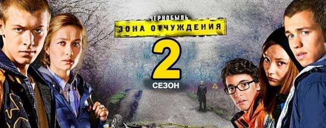 """ЧЗО"" 2 сезон"