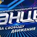 «Танцы» на ТНТ 4 сезон