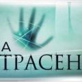 «Битва экстрасенсов» 17 сезон (Россия)