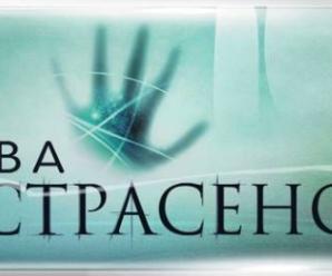 Битва экстрасенсов 21 сезон (Россия)