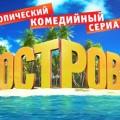 «Остров» 2 сезон — дата выхода на ТНТ