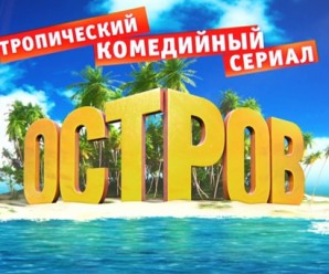 «Остров» 3 сезон — дата выхода на ТНТ
