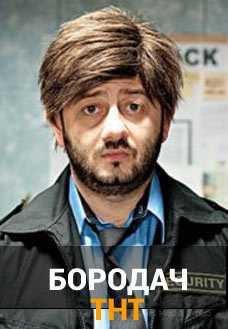 Бородач 2 сезон