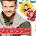 «Семейный бизнес» 3 сезон