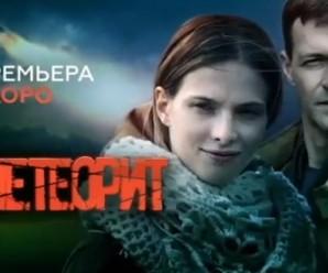 Метеорит 2 сезон