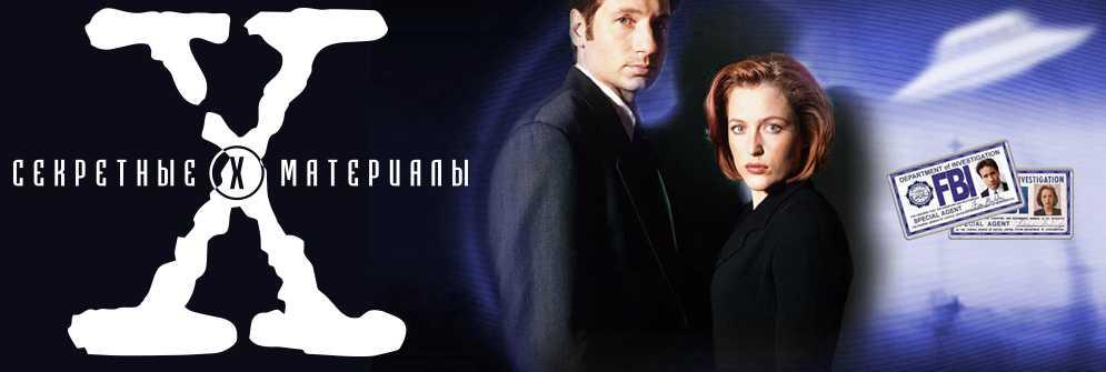 Секретные материалы 11 сезон
