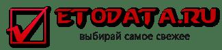 EtoData.ru - Дата выхода самого интересного в сети