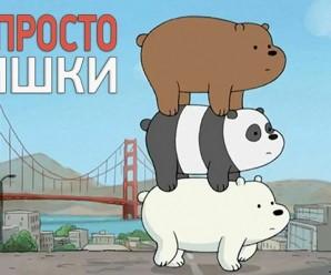 Мы обычные медведи 3 сезон