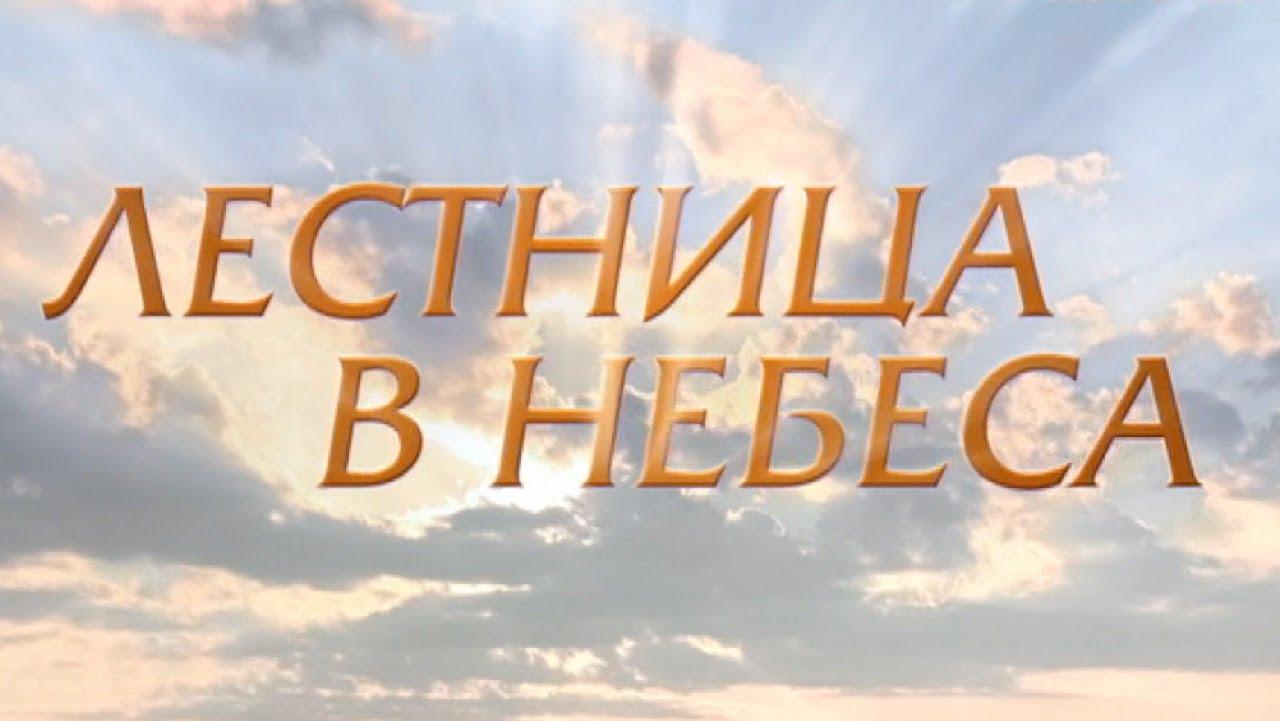 Лестница в небеса 2 сезон