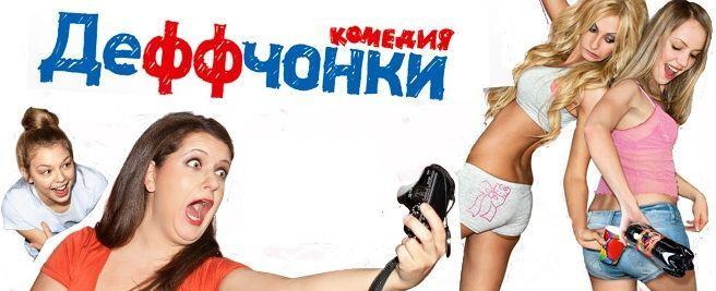 Галина Боб В Белье – Деффчонки (2012)