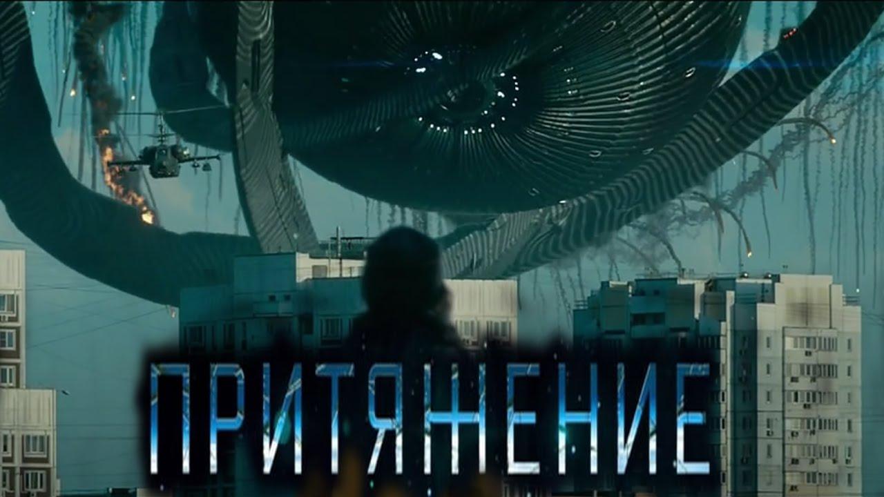 Притяжение (2017) Дата выхода фильма