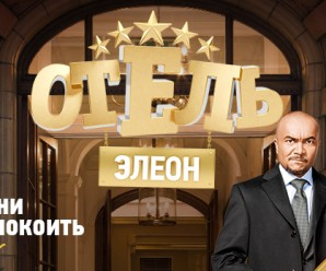 Отель Элеон 4 сезон