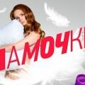 Мамочки 3 сезон (СТС)