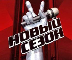 Голос 6 сезон (Россия)