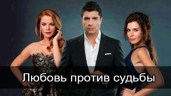 Любовь против судьбы 2 сезон