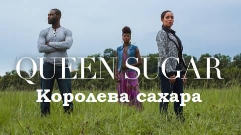 Королева сахара 3 сезон
