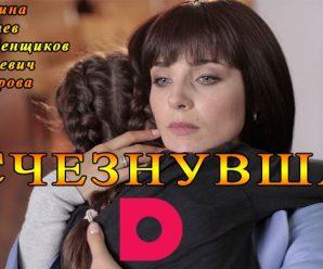 Исчезнувшая 2 сезон