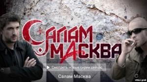 Салам Масква 2 сезон