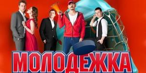 """""""Молодёжка"""" 4 сезон"""