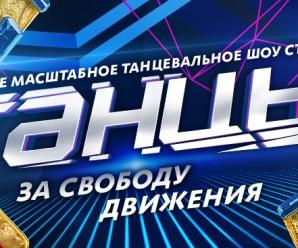 """""""Танцы"""" на ТНТ 4 сезон"""