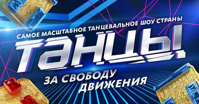 """""""Танцы"""" на ТНТ 3 сезон"""