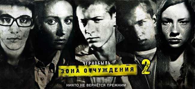 «Чернобыль: Зона Отчуждения»