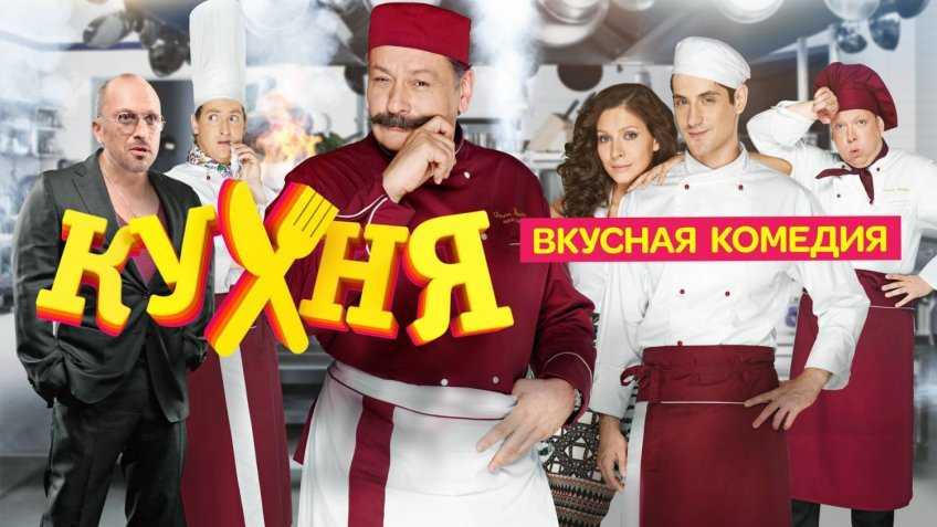 Кухня 7 сезон