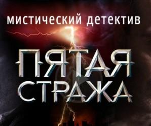 Пятая стража 4 сезон