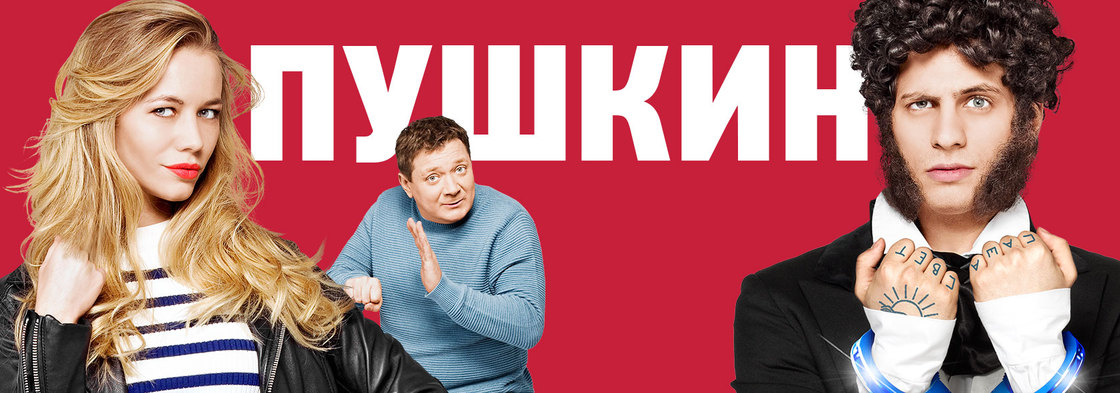Пушкин 2 сезон