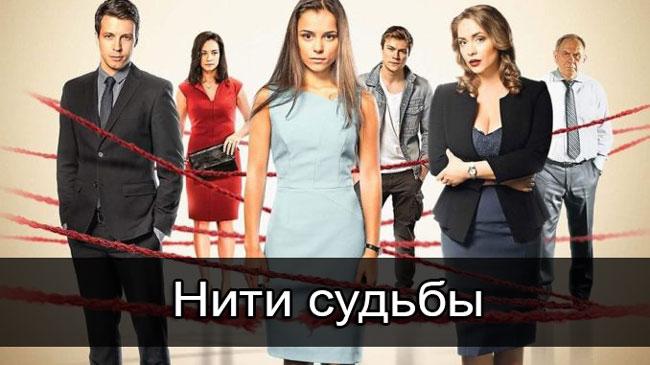 Нити судьбы 2 сезон (41 серия)