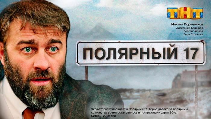 Полярный 17 2 сезон