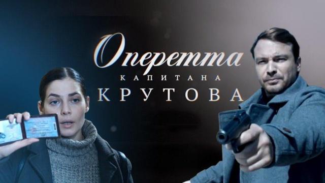 Оперетта капитана Крутова 2 сезон