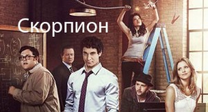 Скорпион 3 сезон