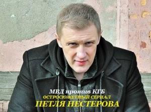 Петля Нестерова 2 сезон